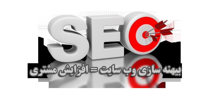 seo - بهینه سازی سایت
