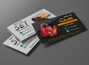 set 300x220 - طراحی کارت ویزیت فروشگاه کیف و کفش ست