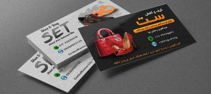 set 700x313 - طراحی کارت ویزیت فروشگاه کیف و کفش ست