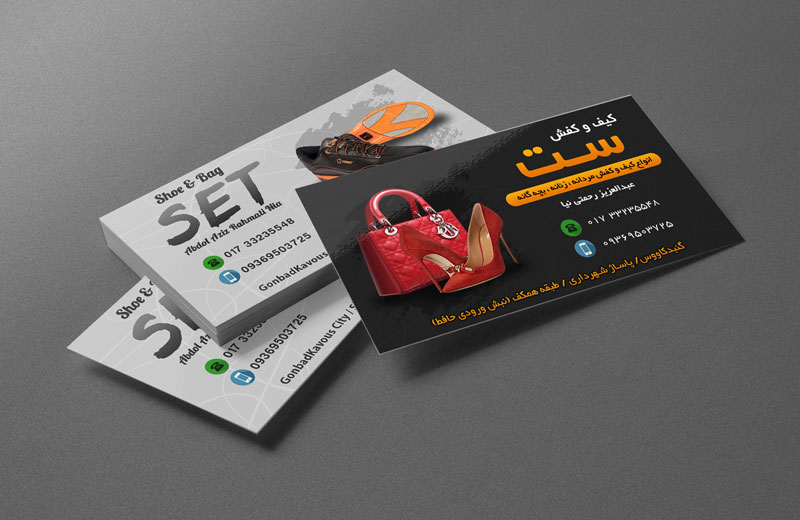 set - طراحی کارت ویزیت فروشگاه کیف و کفش ست