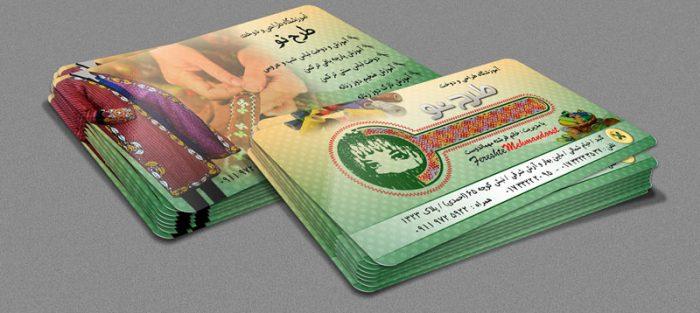 tarh no 700x313 - طراحی کارت ویزیت آموزشگاه طرح نو